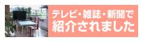 テレビ・雑誌・新聞で紹介されました。
